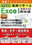 動画でらくらくマスター 動画で学べる「Excel2010 総合版」 第2版