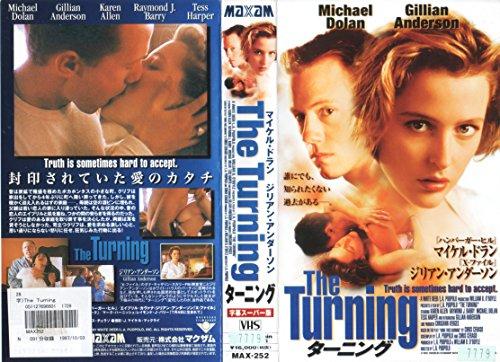 ターニング(字幕) [VHS]