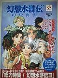 幻想水滸伝幻想真書 (Vol.7(2002冬号))