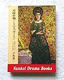 元禄小袖からミニ・スカートまで―日本のファッション・300年絵巻 (1972年)