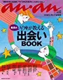 an・an特別編集 星座が教える最高の出会いBOOK (マガジンハウスムック)