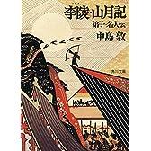 李陵・山月記 弟子・名人伝 (角川文庫)