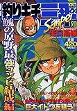 釣りキチ三平 [イトウ]の原野最強コンビ結成 (プラチナコミックス)