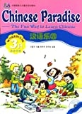 img - for Chinese Paradise-The Fun Way to Learn Chinese (Workbook 3A) (Vol 3A) (Chinese Edition) book / textbook / text book