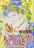 賢者の石 / 秋乃 茉莉 のシリーズ情報を見る