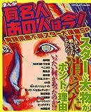 まんが有名人あの人は今!実録消息不明スター大捜査SP (コアコミックス 375)