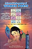 img - for Selected Urdu Poetry of Women Poets (Urdu Text and Roman and Hindi Transliteration and English Poetic Translation) book / textbook / text book