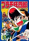 プラモ狂四郎(5) (講談社漫画文庫 や 12-5)