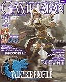 GAME JAPAN (ゲームジャパン) 2006年 08月号 [雑誌]