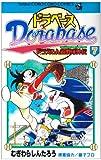 ドラベース―ドラえもん超野球外伝 (7) (てんとう虫コミックス―てんとう虫コロコロコミックス)
