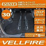 YMT 30系ヴェルファイア ガソリン車 Z-Gエディション フロア+ラゲッジ+ステップマット ブラック -