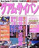 グアム・サイパンベストガイド (2006年版) (Seibido mook―Best guide)