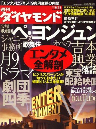 週刊 ダイヤモンド 2008年 8/23号 [雑誌]