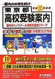 東京都高校受験案内〈平成26年度用〉