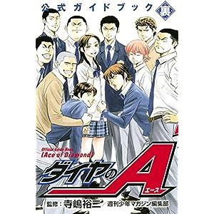 ダイヤのA 公式ガイドブック 裏 (KCデラックス 週刊少年マガジン)