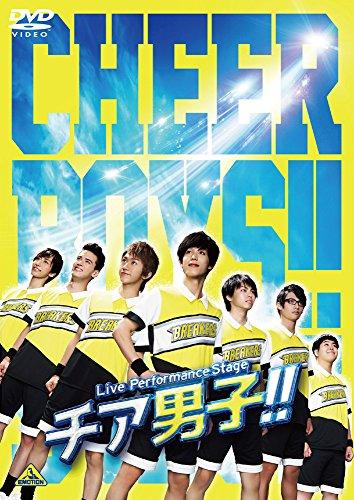 【Amazon.co.jp限定】 Live Performance Stage「チア男子!!」 (撮り下ろしA4サイズ舞台写真付) [DVD]