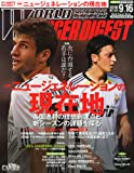 WORLD SOCCER DIGEST (ワールドサッカーダイジェスト) 2010年 9/16号 [雑誌]