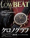 Low BEAT(ロービート) NO.7 (CARTOPMOOK)