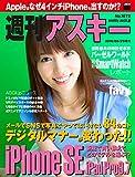週刊アスキー No.1072 (2016年3月29日発行)<週刊アスキー> [雑誌]&#8221; style=&#8221;border: none;&#8221; /></a></div> <div class=