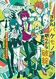 浮かれバケモノの朗らかな破綻 2巻 (デジタル版ガンガンコミックスONLINE)