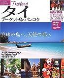 タイ—プーケット島・バンコク ('06) (マップルマガジン—海外 (A08))