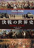 ヴィジュアル版 「決戦」の世界史 歴史を動かした50の戦い
