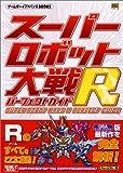 スーパーロボット大戦R パーフェクトガイド (ゲームボーイアドバンスBOOKS)