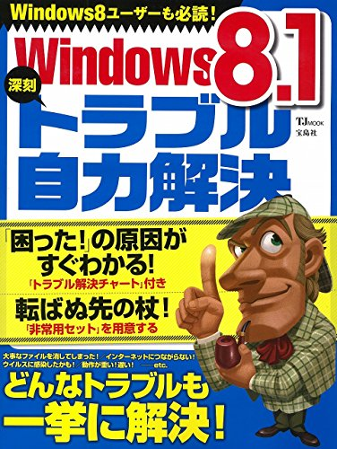 Windows8.1 深刻トラブル自力解決 (TJMOOK)