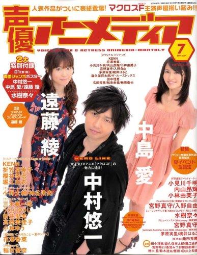 声優アニメディア 2008年 07月号 [雑誌]