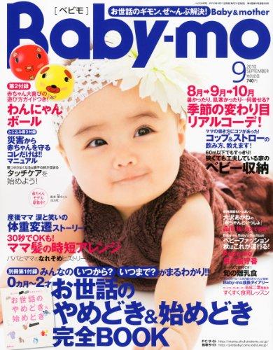 Baby-mo (ベビモ) 2010年 09月号 [雑誌]