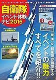 自衛隊イベント体験ナビ2015 (タツミムック)