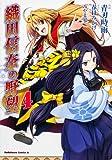 織田信奈の野望 (4) (カドカワコミックス・エース)