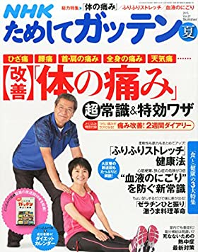 NHKためしてガッテン 2015年 08 月号 [雑誌]