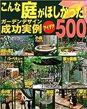 こんな庭がほしかった!ガーデンデザイン成功実例アイデア500(生活シリーズ)