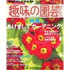 NHK 趣味の園芸 2015年 01月号 [雑誌]