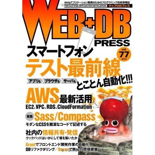 WEB+DB PRESS Vol.77