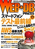 WEB+DB PRESS Vol.77 -