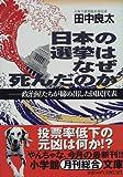 日本の選挙はなぜ死んだのか―政治家たちが締め出した国民代表 (小学館文庫)
