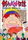 釣りバカ日誌 第51巻