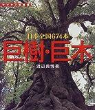 巨樹・巨木—日本全国674本 (ヤマケイ情報箱)