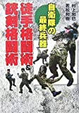 自衛隊の最終兵器徒手格闘術&銃剣格闘術 (ARIADNE MILITARY)