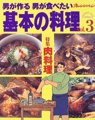 男が作る男が食べたい基本の料理