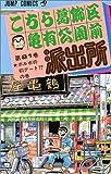 こちら葛飾区亀有公園前派出所 (第81巻) (ジャンプ・コミックス)