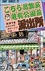 こちら葛飾区亀有公園前派出所 第81巻 1993-06発売