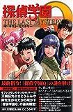 探偵学園Q THE LAST MYSTERY (KCデラックス)
