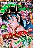 週刊少年チャンピオン 2013年1月1日号 No.1