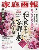 家庭画報 2015年 03 月号 [雑誌]