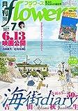 月刊flowers(フラワーズ) 2015年 07 月号 [雑誌]