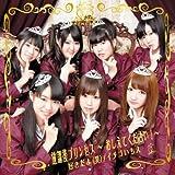 放課後プリンセス ~ おしえてください!~ / 放課後プリンセス (CD - 2011)