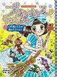 プリンセス☆マジック ティア(2) 白雪姫と七人の森の王子さま! (プリンセス☆マジック (6))